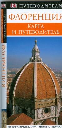 Флоренция.Карта и путеводитель