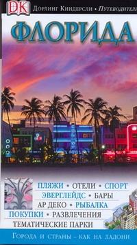 Флорида - фото 1