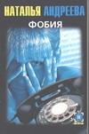 Фобия Андреева Н.В.