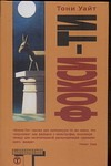 Уайт Т. - Фокси-Ти' обложка книги