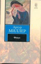 Миллер А. - Фокус' обложка книги
