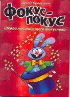 Душко - Фокус-покус.Книга 1 Школа начинающего фокусника' обложка книги