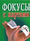 Фокусы с картами Надеждина В.