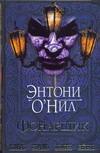 О`Нил Энтони - Фонарщик' обложка книги