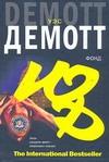 Демотт У. - Фонд' обложка книги