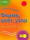 Корнуэлл Кэрол - Форма, цвет, узор. Для детей 3-5 лет' обложка книги