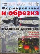 Кудрявец Р.П. - Формирование и обрезка садовых деревьев' обложка книги