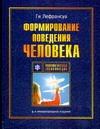 Лефрансуа Г. - Формирование поведения человека' обложка книги