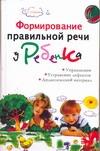 Серова Л.Г. - Формирование правильной речи у ребенка' обложка книги
