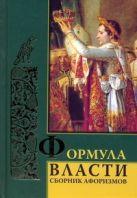 Комарова И. - Формула власти : сборник афоризмов' обложка книги