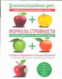 Формула стройности [+ 8 низкокалорийных диет] Медведева И.