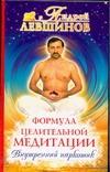 Формула целительной медитации, или Внутренний наркотик