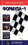 Джонс Б. - Формула-1' обложка книги