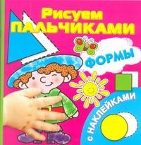 Формы. Рисуем пальчиками. [C наклейками] Дмитриева В.Г.