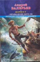 Валерьев Андрей - Форпост. Право победителя' обложка книги