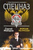 Макаров Сергей - Форсаж по-русски' обложка книги