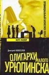 Новоселов Д.Г. - Форс-мажор' обложка книги