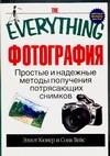 Кюнер Э. - Фотография. Простые и надежные методы получения потрясающих снимков' обложка книги