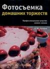 Газаров А.Ю. - Фотосъемка домашних торжеств' обложка книги
