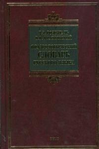 Фразеологический словарь русского языка от book24.ru