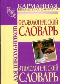 Фразеологический словарь русского языка для школьников. Этимологический словарь