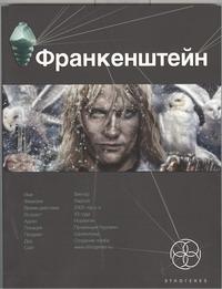 Франкенштейн. Кн. 1. Мертвая армия Плеханов Андрей