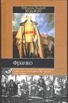Ходжес Г.Э. - Франко' обложка книги