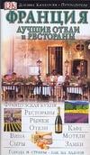 Франция. Лучшие отели и рестораны - фото 1