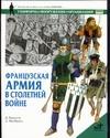Французская армия в Столетней войне Николле Д.