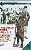 Французская армия, 1939-1945. Кампания 1939-1940. Вишистская Франция итальянская армия 1943 1945