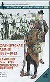 Французская армия, 1939-1945. Кампания 1939-1940. Вишистская Франция Сухарева О.В.