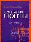 Бах И. С. - Французские сюиты для фортепиано. BWV 812-817' обложка книги