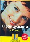 Гравье Себастьян - Французский за 10 минут' обложка книги