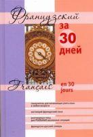 Функе М. - Французский за 30 дней' обложка книги