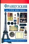 Овери Р. - Французский за три месяца' обложка книги