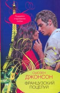 Французский поцелуй Джонсон С.