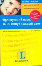 Каминьска Изабелла - Французский язык за 20 минут каждый день' обложка книги