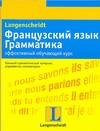 Вьейар С. - Французский язык. Грамматика.  Эффективный обучающий курс' обложка книги