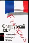Калмбах Г. Французский язык. Три книги в одной. Грамматика, разговорник, словарь