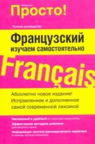 Стейн Г. - Французский. Изучаем самостоятельно' обложка книги