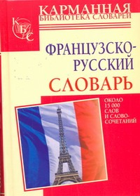 Французско-русский словарь
