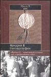 Вис Э.В. - Фридрих II Гогенштауфен' обложка книги