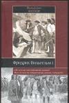 Фенор В. - Фридрих Вильгельм I' обложка книги