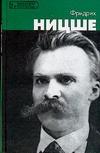 Гомес Т. - Фридрих Ницше' обложка книги