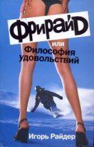 Райдер Игорь - Фрирайд, или Философия удовольствий' обложка книги
