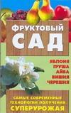 Быховец С.Л. - Фруктовый сад обложка книги