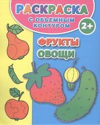 Фрукты, овощи. Раскраска с объемным контуром 2+ с наклейками Двинина Л.В.