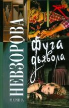 Невзорова М.А. - Фуга дьявола' обложка книги