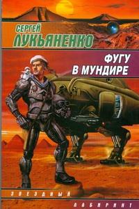 Лукьяненко С. В. - Фугу в мундире обложка книги