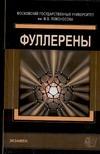 Сидоров Л.Н. - Фуллерены' обложка книги
